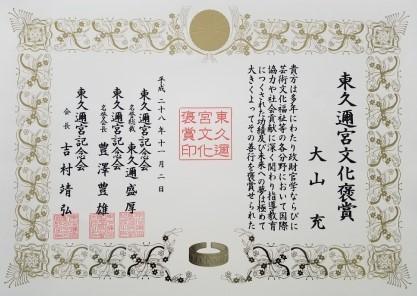 「東久邇宮 文化褒賞」を受賞